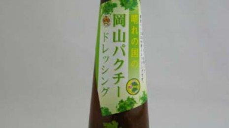 岡山県のパクチードレッシング