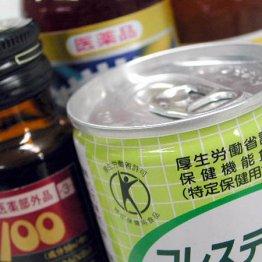 食材やサプリメントの健康食品 薬の代わりにはならない