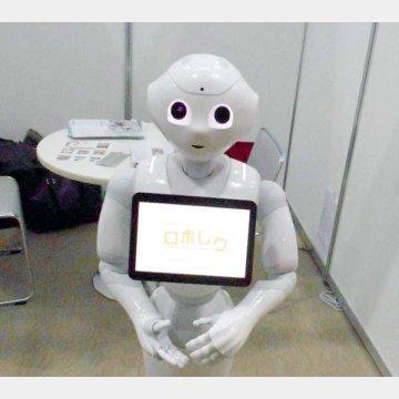 人型ロボットの「Pepper」