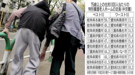 中京圏の特養事情 都道府県定員は愛知県がワースト1位だが