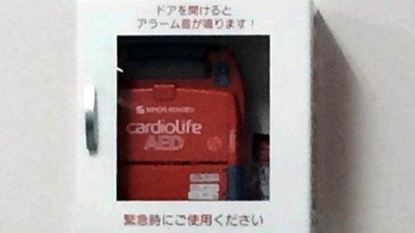 AEDが身の回りのどこにあるか探してみよう