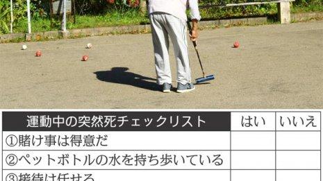 ゴルフで突然死 相対危険率はなんとランニングの8倍も