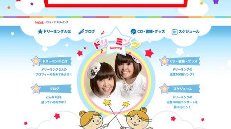 双子姉妹ユニット「ドリーミング」、亡くなった妹の寺田嘉代さん(写真左)と姉の千代さん