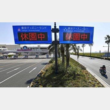 新型コロナウイルス感染拡大の影響で、東京ディズニーランドと東京ディズニーシーの休園を知らせる電光掲示板