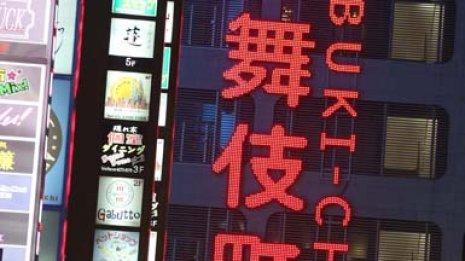 感染リスクを下げる店と客の対策 歌舞伎町で指導する医師に聞く