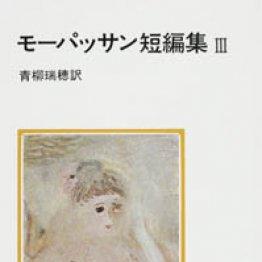 「梅毒を武器に敵と戦った女性」を描いたモーパッサンの背景