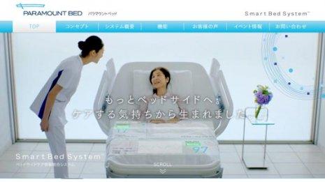 データを自動計測 病床のIoT化「スマートベッドシステム」